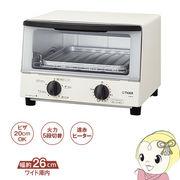 KAK-A100-W タイガー オーブントースター[やきたて] A型 ホワイト