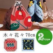 木々花々 風呂敷(70cm/2種) レディース ふろしき コットン レトロ モダン 雑貨