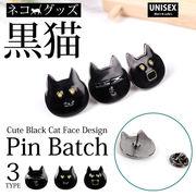 【現品限り】【小物】全3タイプ!!可愛い黒猫ファイスデザインピンバッチブローチ[kgd0633]