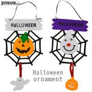 CUTEなHALLOWEENオーナメント 蜘蛛の巣【おばけ/かぼちゃ/ハロウィン雑貨】