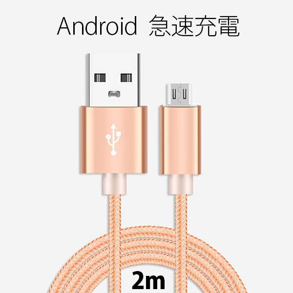 android micro usb 充電ケーブル コード USB 充電・転送 ケーブル 2m