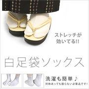 白 ストレッチ足袋カバー(フリーサイズ/Lサイズ) 和装小物 たび