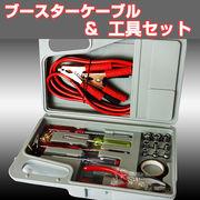 バッテリーが上がってしまったそんな時はコレ!工具付きで便利!ブースターケーブル■工具セット50A対応