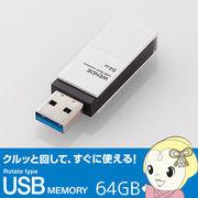 MF-RMU3A064GWH エレコム 回転式USBメモリ(ホワイト) 64GB