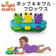 ■パパジーノ■■ベビー・キッズ特集■ 【Bright Starts】ボップ&ギグル・フロッグス