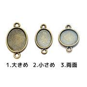 楕円形・円形の接続ミール皿 上下にカン付きセッティング台【デコ】