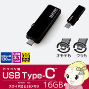 MF-CCU3116GBK エレコム USB Type-C対応スライド式USBメモリ 16GB