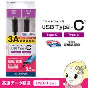 MPA-CC13A05NBK エレコム USB3.1ケーブル(C-C、PD対応) 0.5m