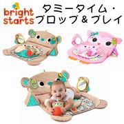 ■パパジーノ■ 【Bright Starts ブライトスターツ】タミータイム・プロップ&プレイ