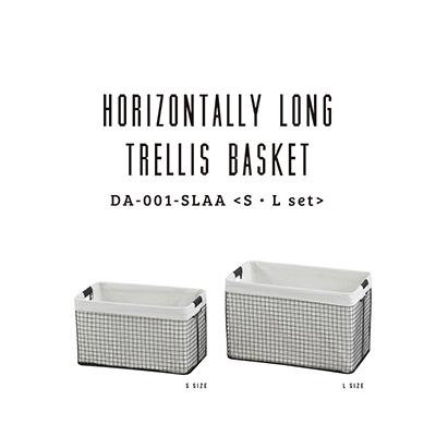 波打つ格子が特徴的アーバンな雰囲気漂うバスケット【トレリス・バスケット・ヨコ型】