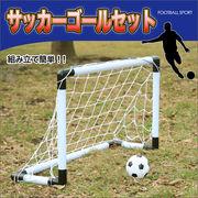 目指せ日本代表!! 組立簡単☆サッカーゴールセット☆