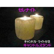 セレナイト キャンドルスタンド キャンドル&ライト付き ジプサム 透石膏 Selenite