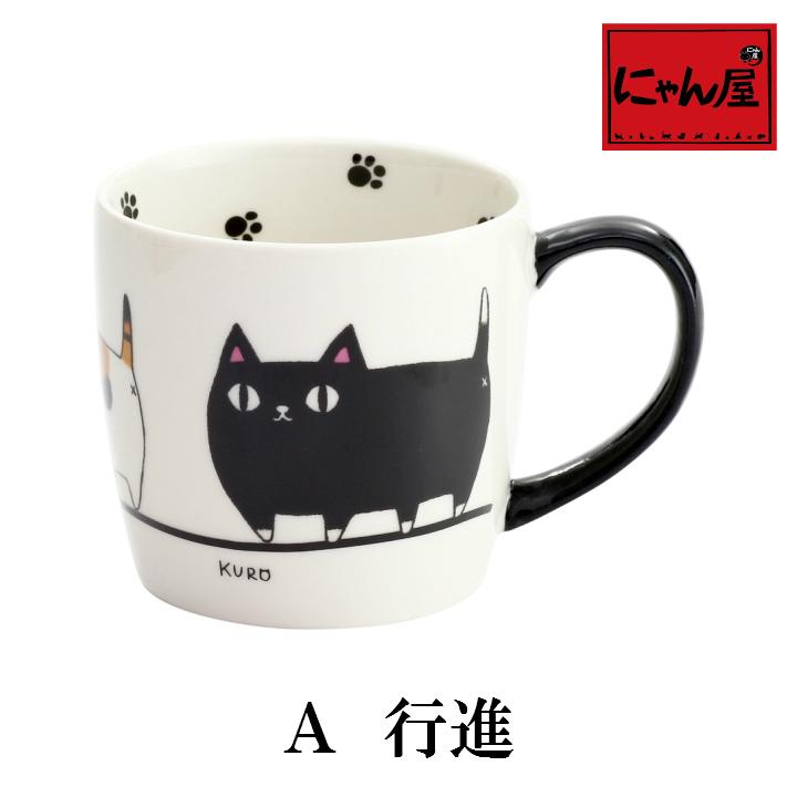 「にゃん屋」★猫3兄弟マグカップ 行進(1個箱入り)