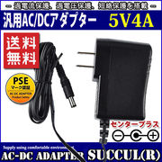 【1年保証付】汎用ACアダプター 5V/4A/最大出力20W 出力プラグ外径5.5mm(内径2.1mm)
