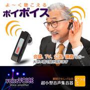 AJAX 超小型音声集音器 voiceVOICE(ボイボイス) VA3000