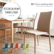 【4脚セット】麻のような風合いが美しい&優しい座り心地のスタッキングチェア。