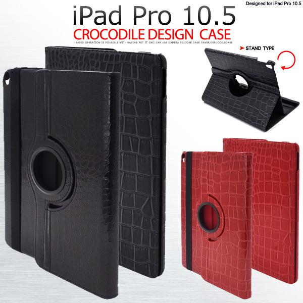 <アイパッドプロ10.5用>iPad Pro 10.5インチ用クロコダイルレザーデザインケース
