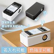ワイヤレスボックススピーカー【名入れ・色指定可能】