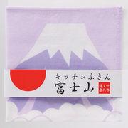 富士山ふきん / キッチン 日用品 生活雑貨 掃除