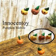 【SALE】Innocentoy パンプキンモビール(ハロウィン)
