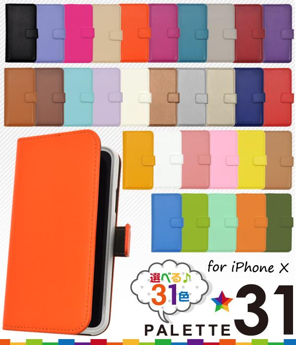 パステルカラー カスタマイズ インスタ映え 手帳型ケース iPhone XS iphoneX iphonexs アイフォンテン