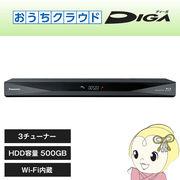 DMR-BRT530 パナソニック ブルーレイディスクレコーダー500GB ディーガ 3チューナー Wi-Fi内蔵