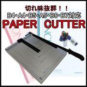 ペーパーカッター 目盛り付裁断機 B7 B6 A5 B5 A4 B4 事務用品 オフィス 紙切り オフィス用具 手動