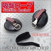 ■取り付け簡単!強力!吸盤式ロープ/レバー式吸盤■