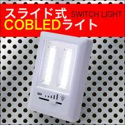 お好みの明るさをレバーで調節できる!!★COB LEDレバーライト★どこでも設置が可能♪