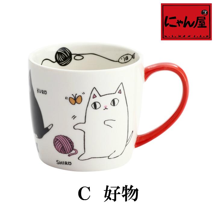 「にゃん屋」★猫3兄弟マグカップ 好物(1個箱入り)