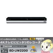 BD-UW2200 シャープ AQUOS ブルーレイディスクレコーダー HDD2TB  ドラ丸 2チューナー