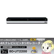 [予約]BD-UT2200 シャープ AQUOS ブルーレイディスクレコーダー HDD2TB  ドラ丸 3チューナー