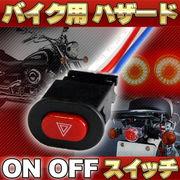 バイク用 ハザード ON OFF スイッチ(スイッチ移設に) バイク用品