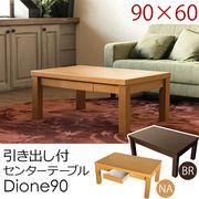 【時間指定不可】Dione 引出し付きセンターテーブル 90 BR/NA