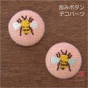 単価29.8円♪包みボタン♪みつばち♪デコパーツ♪貼り付け♪10個♪全2色