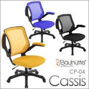 Bauhutte(R) オフィスチェアー CP-04 Cassis