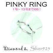 リング-9 / 1-2310 ◆ Silver925 シルバー ピンキーリング ブルー ダイヤモンド