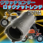 HONDA系 ミニバイク用クラッチセンターロック ナットレンチ対応車種:モンキー/R、ゴリラ、NS