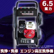 洗浄 洗車  163cc ガソリン エンジン 高圧 洗浄機 6.5馬力 5.5馬力以上 ノイズチッ