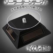 【日本語パッケージ!】商品やコレクションのディスプレイに☆ソーラーターンテーブル 3色