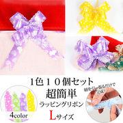【即納】【包装】全4色!!引っ張るワンタッチリボン ラッピング Lサイズ[iha5021]
