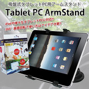【日本語パッケージ】iPadやiPadminiなどをいつでもどこでも固定して使える◇吸盤式 タブレットスタンド◇