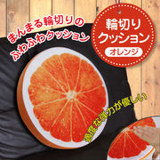 ★本物みたい♪オレンジの輪切りクッション★適度な弾力と十分な厚みのクッションで座り心地も抜群!