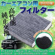 カーエアコン用フィルター  活性炭入り ダイハツ用 カーエアコンフィルター タント L375・L3
