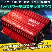 12V 500W 高出力 バイク用 ハイパワー小型ステレオアンプ 2チャンネルアンプ(MA-150