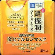 肌ラボ 極潤パーフェクトマスク 20枚【 ロート製薬 】 【 シートマスク 】