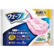 ウェーブ共通取り替えシート8枚ピンク 【 フローリングシートクリーナー 】