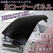 200系 ハイエース レジアス 左コーナーパネル ミラーレス カー用品