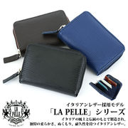 本革 イタリアンレザー LA PELLE 蛇腹式カードケース メンズ LP-2010