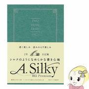 D421-GR アピカ シルクのようになめらかな書き心地 A.Silky 2年自由日記 B6 (182×128mm) 緑 横書き 1・